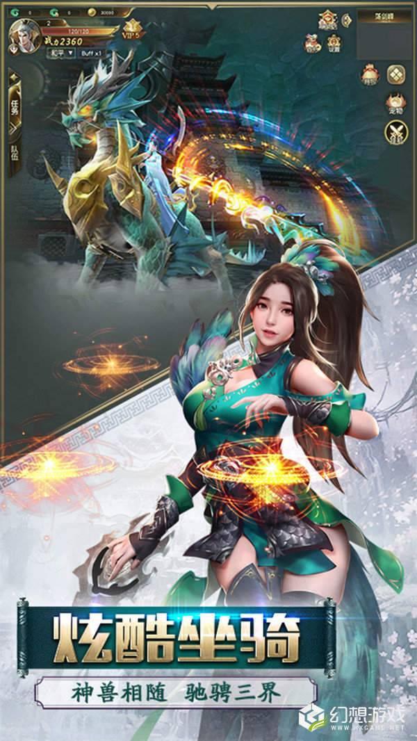风雪神剑图1