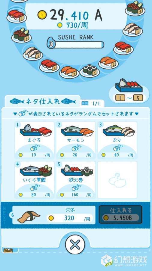 寿司小老板图3