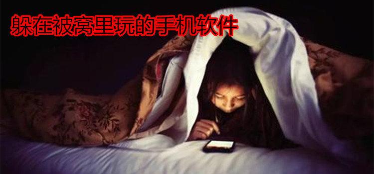 躲在被窝里玩的手机软件