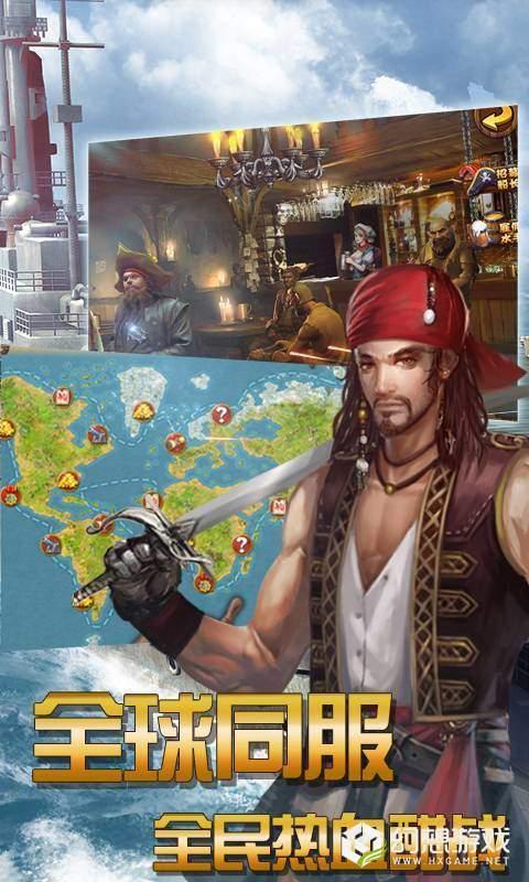 航海征服者变态版图2