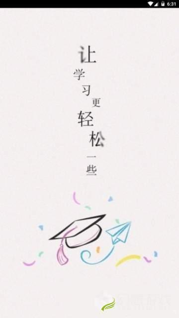 硕成课堂图3