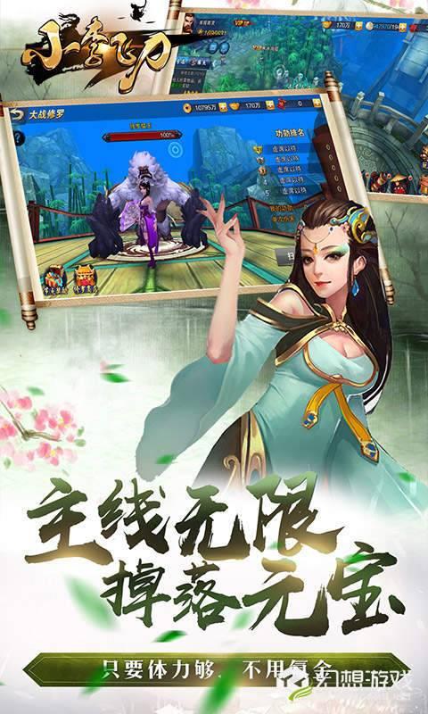 小李飞刀图5