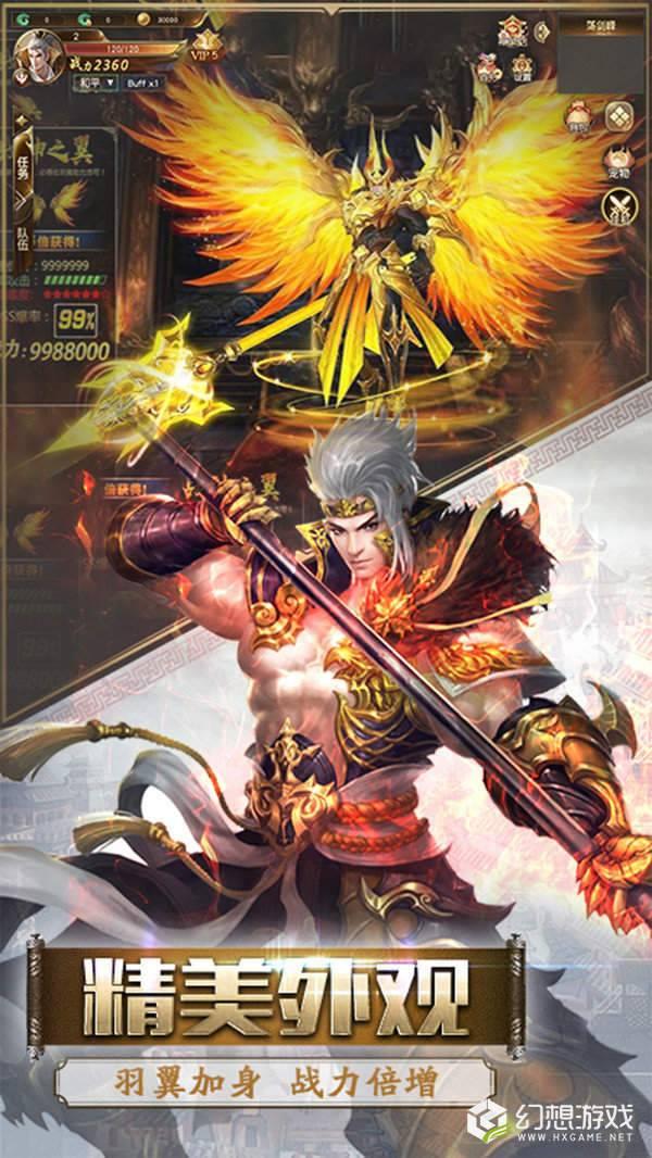 风雪神剑图3