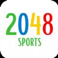 2048体育