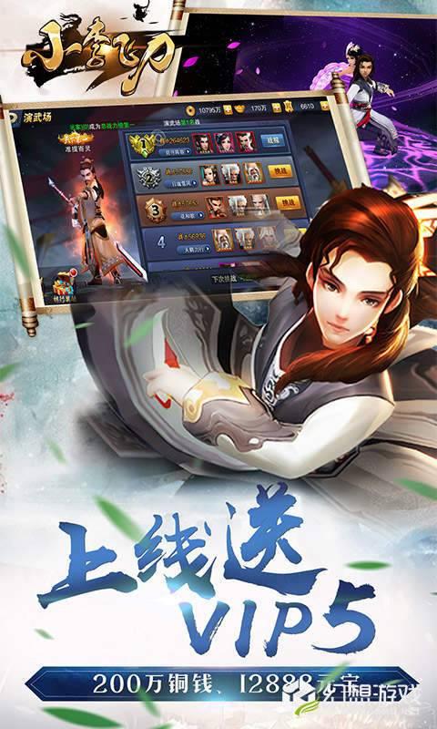 小李飞刀图3