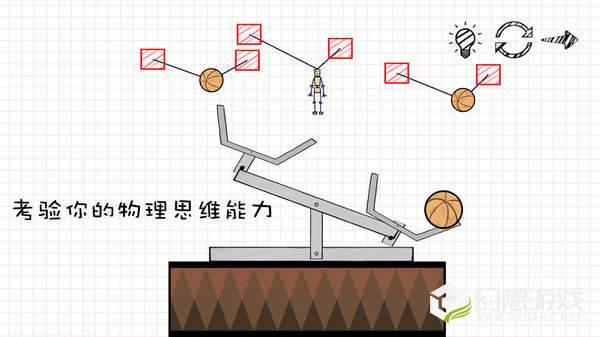 摇摆火柴人图3