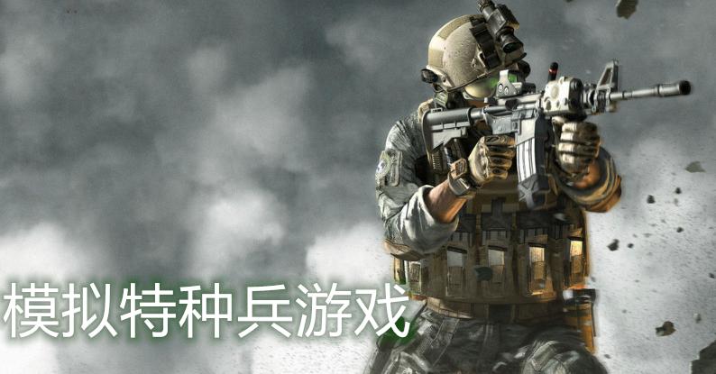 模拟特种兵游戏