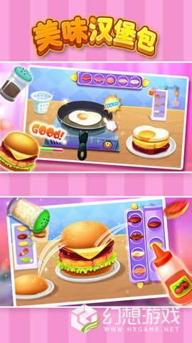 美味汉堡包图3