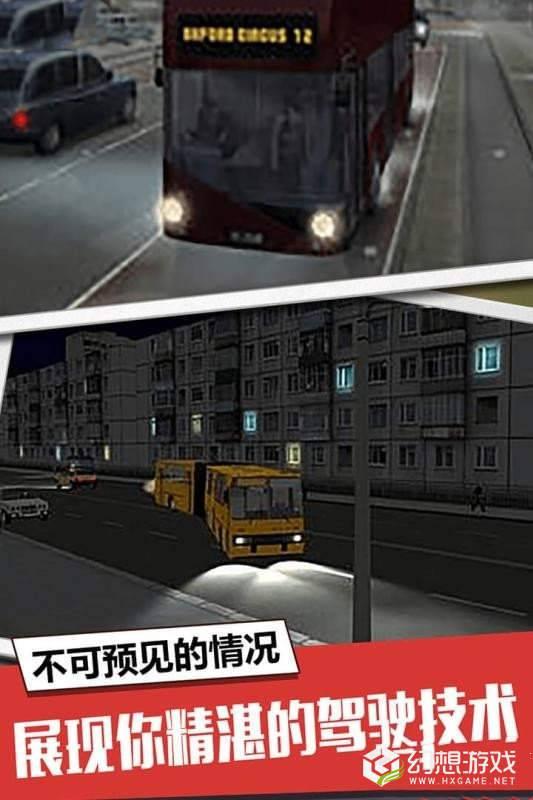 大巴车模拟驾驶图2