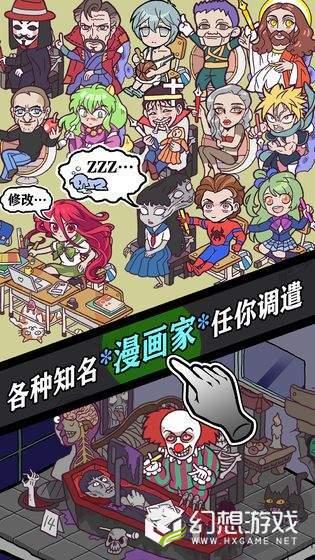 人气王漫画社图4