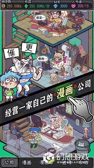 人气王漫画社图2