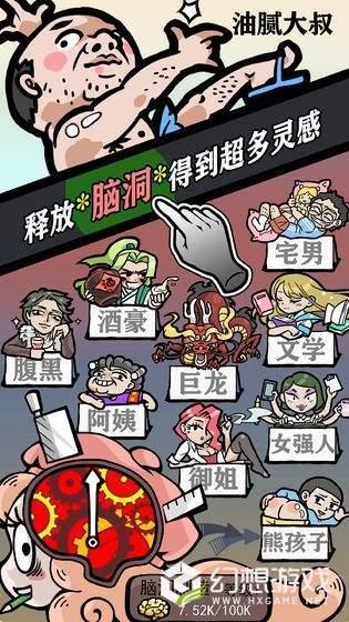 人气王漫画社图5