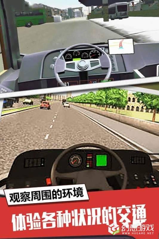 大巴车模拟驾驶图3