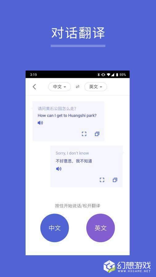 出国翻译王图1