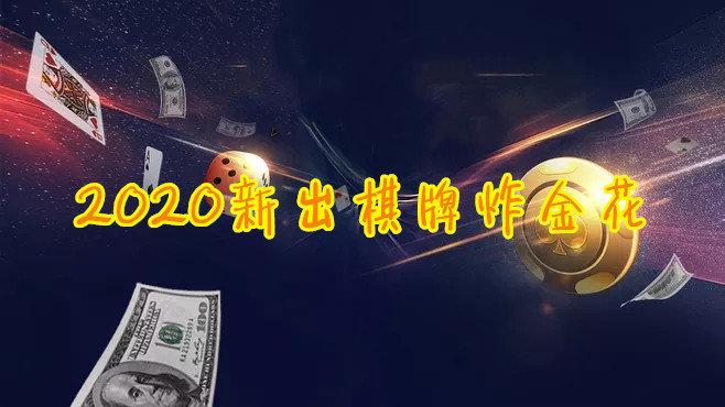 2020新出棋牌炸金花