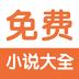 TXT免费小说阅读器王