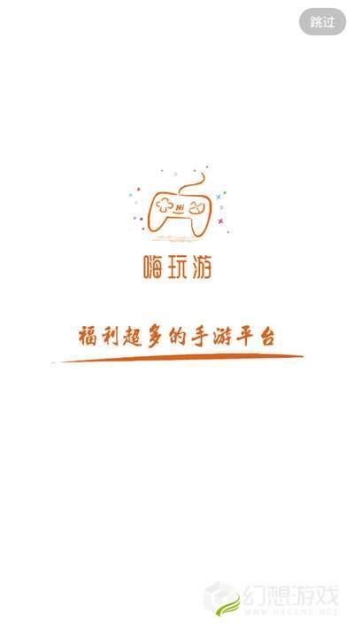 嗨玩游手游平台图4