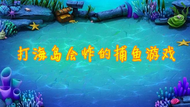 打海岛会炸的捕鱼游戏