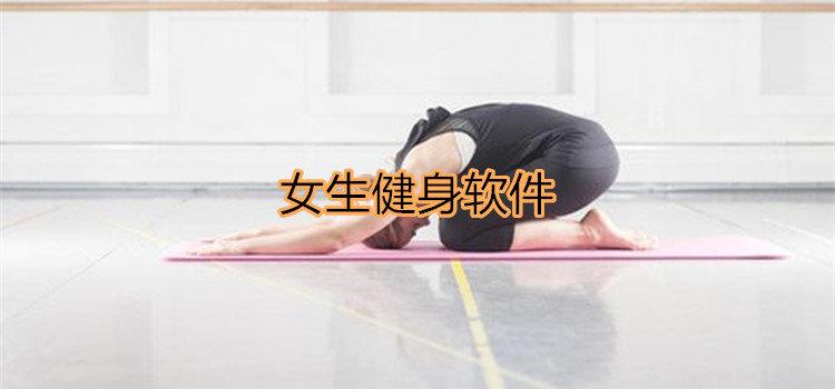 女生健身软件