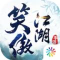新笑傲江湖肖战令狐冲版