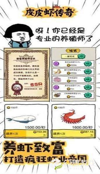 皮皮虾传奇赚钱版图2