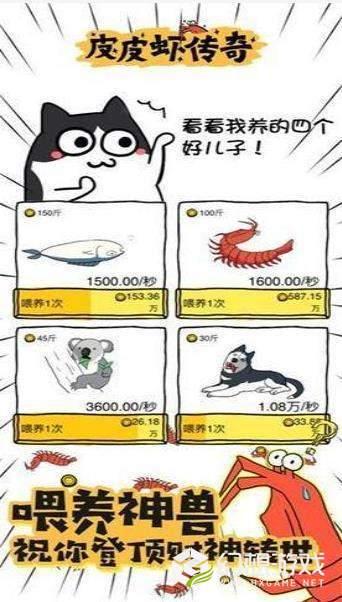皮皮虾传奇赚钱版图1