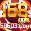 168棋牌微信版
