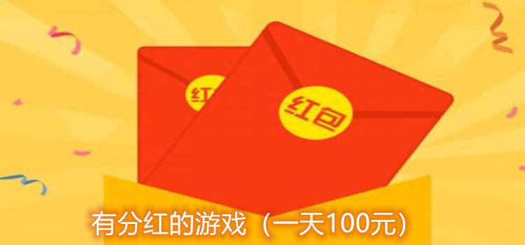 有分红的游戏(一天100元)