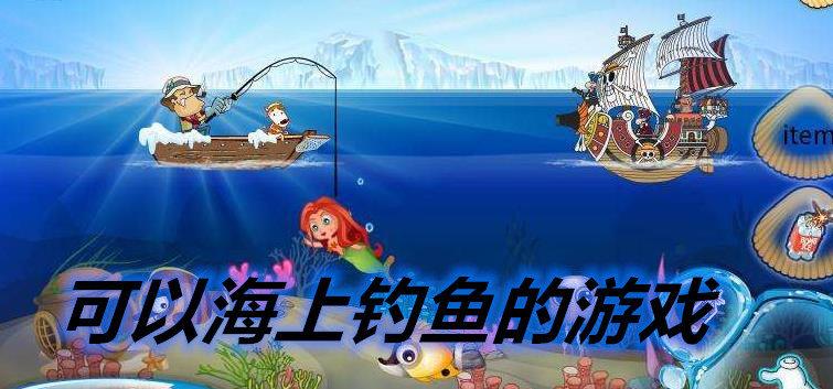 可以海上钓鱼的游戏
