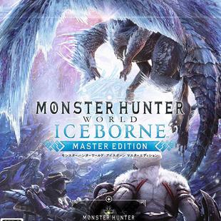 怪物猎人世界冰原
