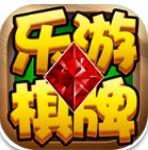 乐游棋牌632苹果手机版  v2.0.3