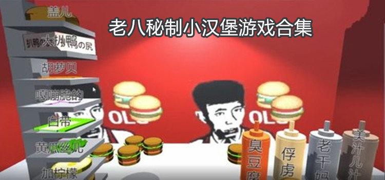 老八秘制小汉堡游戏合集