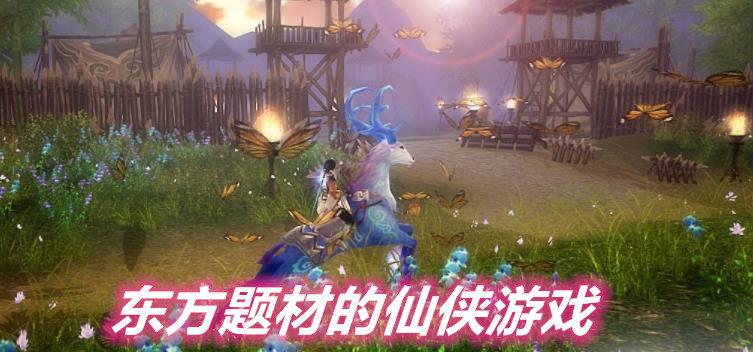 东方题材的仙侠游戏