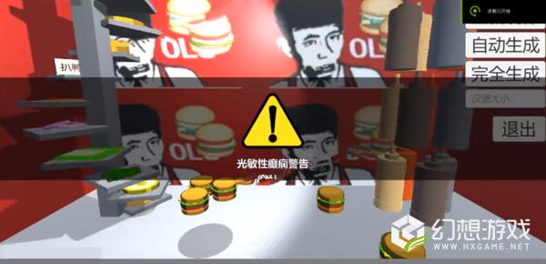 影流3D晓汉堡图1