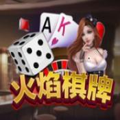 2019火焰棋牌  v1.0.2
