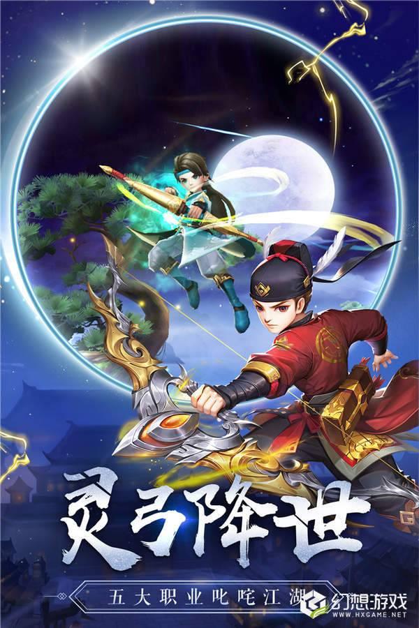 热血神剑图4