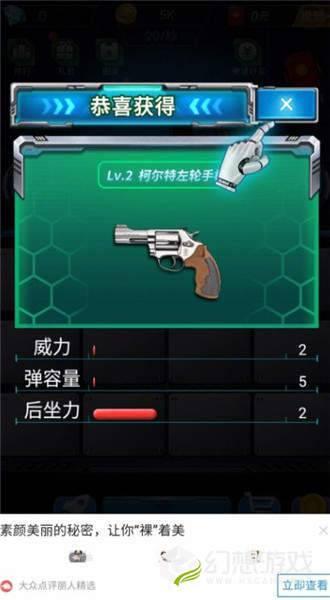 枪枪王者分红枪版图2