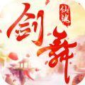 剑舞仙魂  v4.4.0