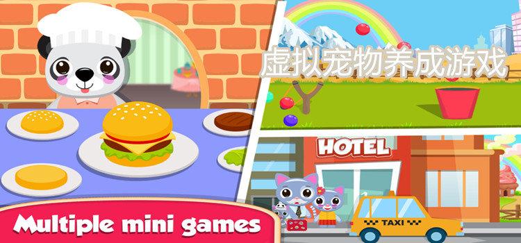 虚拟宠物养成游戏