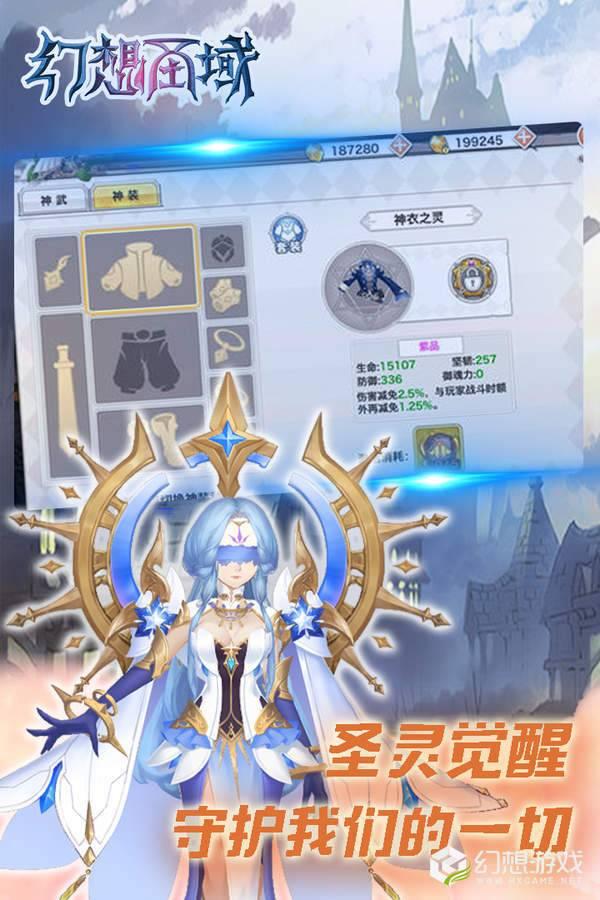 幻想圣域图7