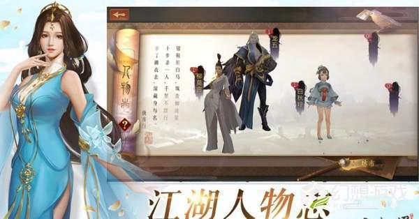 剑舞仙魂图4