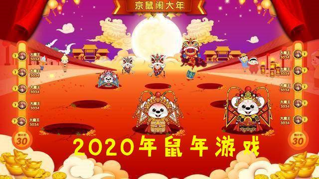 2020年鼠年游戏