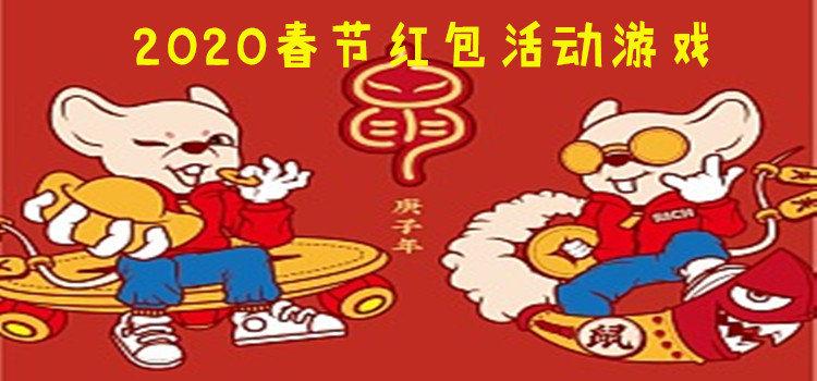 2020春节红包活动游戏