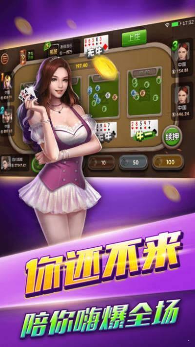 乐游棋牌632苹果手机版图2