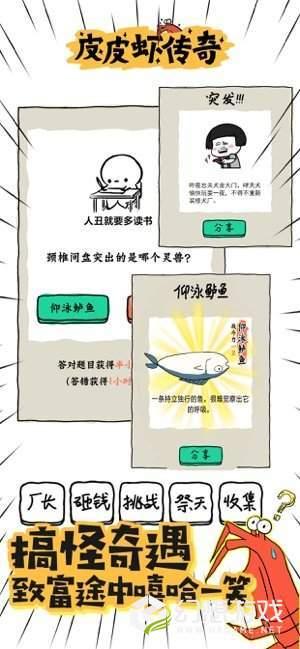 皮皮虾传奇修改器图2