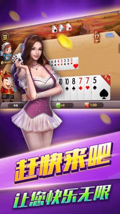 乐游棋牌632苹果手机版图1