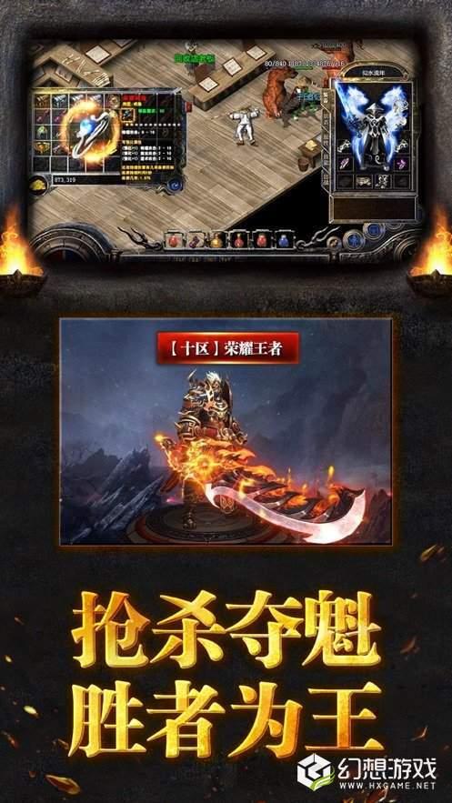 烈焰之战主宰版图1