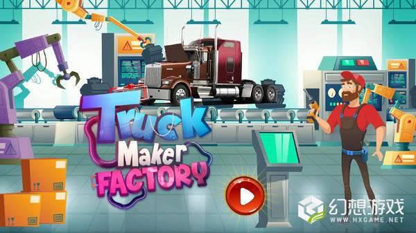 卡车制造厂图2