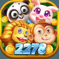 2278游戏破解版