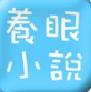 养眼小说  v1.0